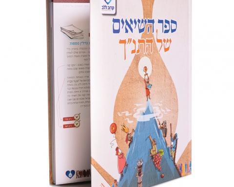 """ספר השיאים של התנ""""ך"""